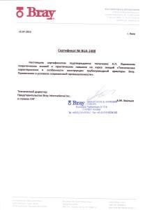 sert_spec_Bray1
